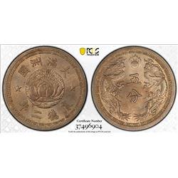 CHINA: MANCHUKUO: K'ang Te, 1934-1945, 5 fen, year 2 (1935). PCGS MS65