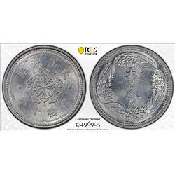CHINA: MANCHUKUO: K'ang Te, 1934-1945, 1 fen, year 10 (1943). PCGS MS65