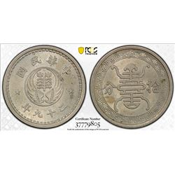 CHINA: SHANGHAI & NANKING: Reformed Government of the Republic of China, 1938-1940, 10 cents, year 2