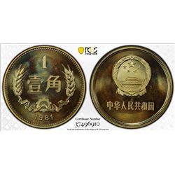 CHINA (PEOPLE'S REPUBLIC): 1 jiao, 1981. PCGS PF65