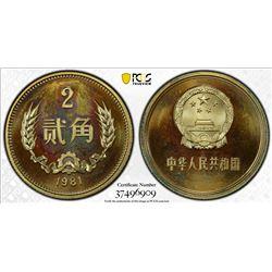 CHINA (PEOPLE'S REPUBLIC): 2 jiao, 1981. PCGS PF65