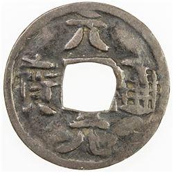 JAPAN: Muromachi, 1333-1568, AE mon (2.31g). VF