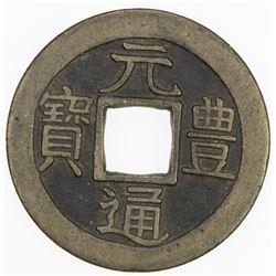 JAPAN: Tokugawa, 1603-1868, AE mon (3.29g). EF