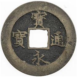 JAPAN: Tokugawa, 1603-1868, AE 10 mon (8.39g). VF