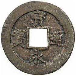 JAPAN: Tokugawa, 1603-1868, AE 10 mon (17.36g). F-VF