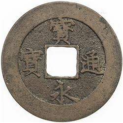 JAPAN: Tokugawa, 1603-1868, AE 10 mon (8.47g). F