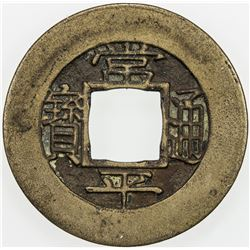KOREA: Yi Byeon, 1849-1863, AE mun (3.63g), ND (1857). EF