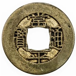 KOREA: Yi Byeon, 1849-1863, AE mun (3.36g), ND (1857). EF