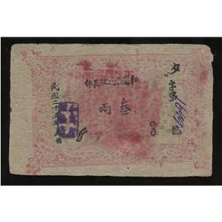 China 1935 Sinkiang Kotan District Government 3 Taels