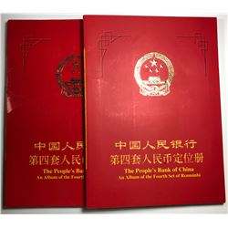 The People's Bank of China Fourth Set of Renminbi