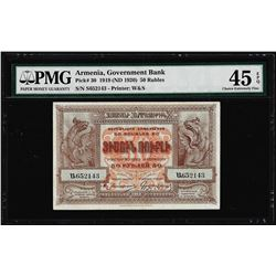 1919 Government Bank Armenia 50 Rubles Note Pick# 30 PMG Choice Extremely Fine 4