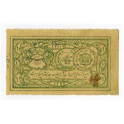 Afghanistan Treasury. 1920. Issued Note.