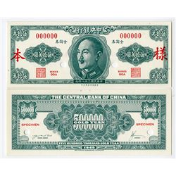 Central Bank of China, 1949 Essay Specimen Banknote Face & Back.