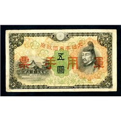 Japanese Military, ND (1938; 1944) Error Issued Note, Strong Offset on Back.
