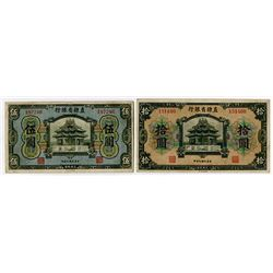 Provincial Bank of Chihli, 1920 Banknote Pair.