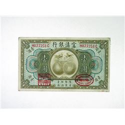Fu-Tien Bank, ND (1921) Issue Banknote.