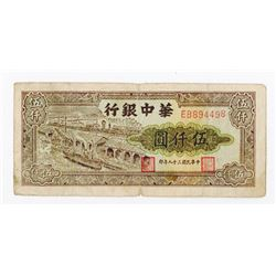 Bank of Central China, 1949 Issue Banknote With RADAR Serial Number.
