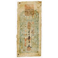 "San Le Tang, 1917 Private ""Cloth or Silk"" Banknote Rarity"