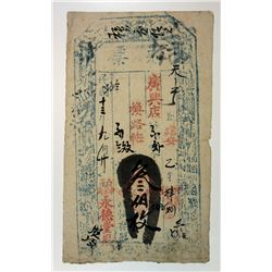 Kuang Shing Shop. 1924. Private Issue Note.