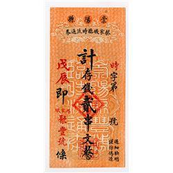 Ju Feng Hao Private Bank 2 Chuan 1928