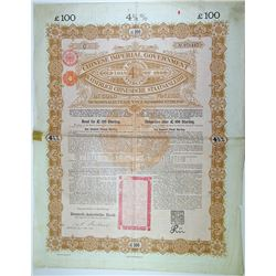 Chinese Imperial Government Anglo-German Kaiserlich Chinesische Staatsanleihi, 1898 Issued Bond