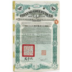 Chinese Government Gold Loan of 1912, Issued Bond
