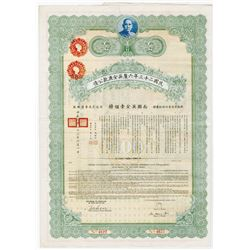 Chinese Government Sterling Indemnity (Boxer) Loan, 1934 Issued Bond