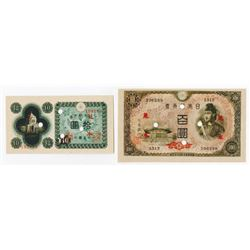Bank of Japan. ND (1946). Pair of Specimen Notes.