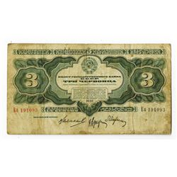 Government Bank of USSR. 1932. Issued Bank Note.
