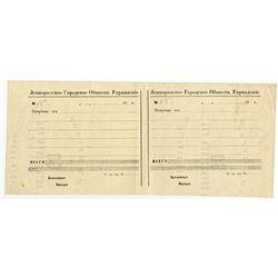 Lenkoran City Council. 1918. Unissued Circulating Bond.