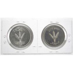 Lot (2) Israel Coins.