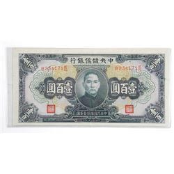 China 1942 100 Yuan Note
