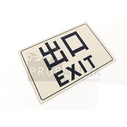 The Man in the High Castle - Exit Sign Prop (0036)