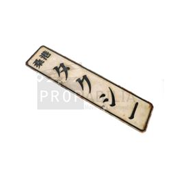 The Man in the High Castle - Prop Japanese Sign (0153)