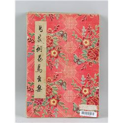 Ma Jiatong 1865-1937 Chinese Watercolor Booklet