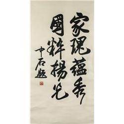 Ouyang Zhongshi b.1928 Chinese Ink Calligrpahy