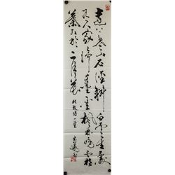 Mu Guangyuan b.1937 Chinese Ink Calligraphy