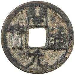 SAMARKAND: Kai Yuan type, ca. 625-650, AE cash (4.21g). F