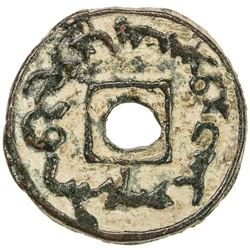 SEMIRECH'E: Arslan branch: Bilge Qaghan, probably 8th century, AE cash (3.05g). VF