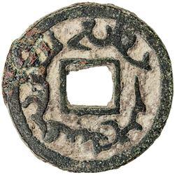 SEMIRECH'E: Arslan branch: Kul-Yirkin, early 8th century, AE cash (6.26g). VF