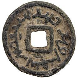 SEMIRECH'E: Qarluq: Qaghan Kobak, 8th century, AE cash (2.40g). VF-EF