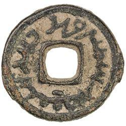 SEMIRECH'E: Qarluq: Qaghan Kobak, 8th century, AE cash (2.79g). VF
