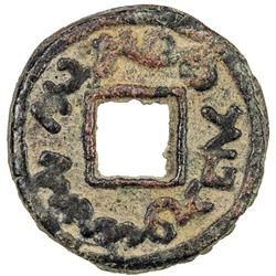SEMIRECH'E: Tukhus, late 8th century, AE cash (2.57g). VF
