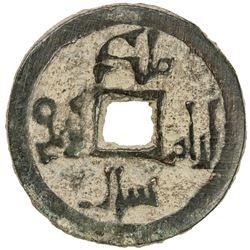PROTO-QARAKHANID: Malik Aram Yinal Qaraj, 10th century, AE cash (4.00g), NM, ND. VF
