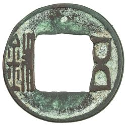 QIUZI: Anonymous, 5th-6th Century, AE cash (1.28g). VF