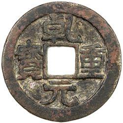 TANG: Qian Yuan, 756-762, AE 50 cash (15.28g). VF