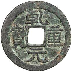 TANG: Qian Yuan, 756-762, AE 50 cash (15.09g). VF
