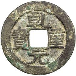 TANG: Qian Yuan, 756-762, AE 50 cash (12.41g). VF