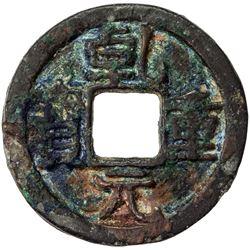 TANG: Qian Yuan, 756-762, AE cash (4.25g). VF