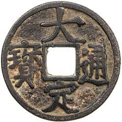 JIN: Da Ding, 1178-1189, AE cash (4.34g). F-VF